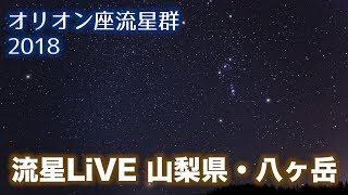 オリオン座流星群2018 特設ライブカメラ@山梨県