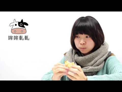 【哞哞軋軋】超人氣宅配團購美食牛軋餅 - 試吃心得 -許雅涵小姐