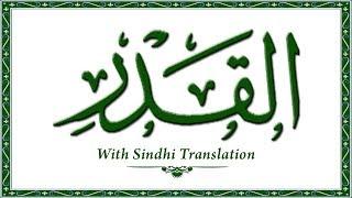 097 Surah AlQadar,Holy Quran Online - Quran With Sindhi Translation - Sindhi Quran Khalil Channa
