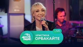 Живой концерт Кристины Орбакайте на Авторадио (2021)