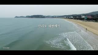 만리포해변