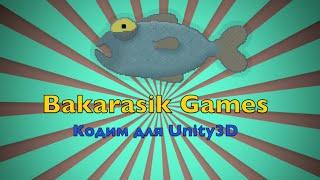Урок 1. Кодим для Unity3D