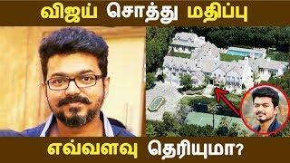 விஜய் சொத்து மதிப்பு எவ்வளவு தெரியுமா? tamil cinema news kollywood news latest seithigal