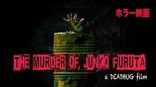 The Murder Of Junko Furuta I Murder By Design #4