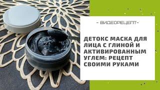 Детокс маска для лица с глиной и активированным углем рецепт своими руками