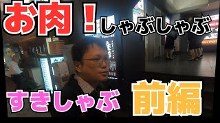 神田 牛禅さん。 http://www.novalink.co.jp Shabu Shabu VS. Sukiyaki:...