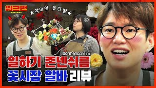 Jang Sung Kyu Creates The Perfect Flower Arrangement For Every Occasion l workman ep.49