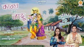 Famous Radha Krishna Bhajan Kanha Ka Jadoo Divya & Virendra कान्हा का जादू मुरली वाला