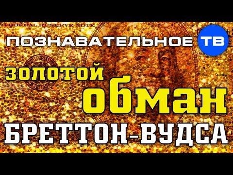 Золотой обман Бреттон-Вудса