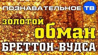 Золотой обман Бреттон-Вудса (Познавательное ТВ, Валентин Катасонов)