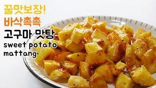 figcaption 꿀맛보장! 고구마 맛탕 만들기 (sweet potato mattang)ㅣ몽브셰(mongbche)