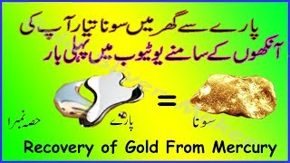 How to create gold with Mercury in Real  Part 1   Recovery of gold from Mercury    Gold Sliver Maker