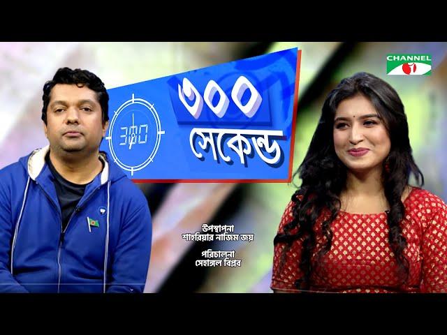 ৩০০ সেকেন্ড | Shahriar Nazim Joy | Mitil Farrokh  | Celebrity Show | Channel i TV