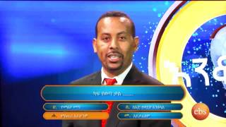 Enkokilish - Part 27 (Ethiopian TV Game Show)