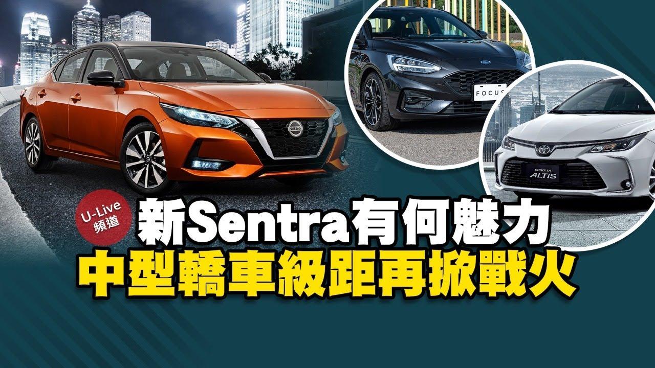【U-Live 直播】第131集:新Sentra有何魅力,中型轎車級距再掀戰火?小天&張旭 告訴你!