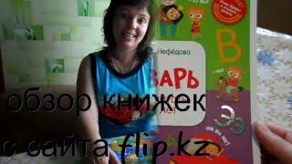 Обзор детских книг с сайта Flip.Kz