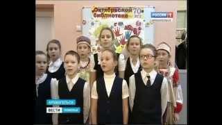 В Архангельске библиотеке № 2 - 70 лет