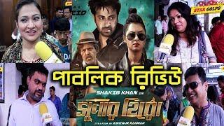 দর্শকদের কেমন লাগলো সুপারহিরো ? Super Hero Movie Public Review | Shakib Khan | Bubly | Star Golpo