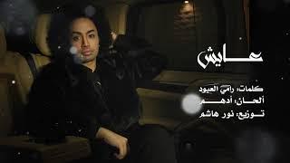 راكان خالد - عايش (حصرياً) | 2020