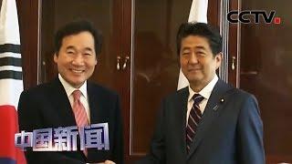 [中国新闻] 韩总理李洛渊将正式访日 | CCTV中文国际