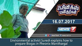 Phoenix Manithargal 16-07-2017 | News7 Tamil – Environmental activist Suresh explains how to prepare Biogas