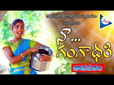 NAA GANGADHARI JANAPADAM | #SingerLaxmi |#latest Folk Song ||