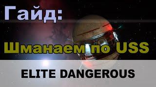 Elite dangerous: Гайд - Шманаем ресурсы в USS