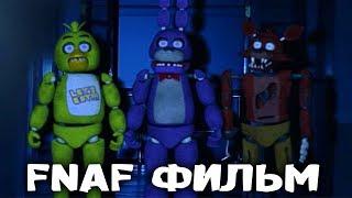 FNAF ФИЛЬМ ● АНИМАТРОНИКИ УБИВАЮТ ОХРАННИКА в ПИЦЦЕРИИ FNAF !!!