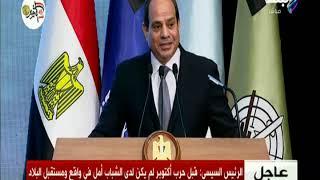 """الرئيس السيسي: """"الجيش المصري اللي هزم إسرائيل مرة قادر يعملها كل مرة"""""""