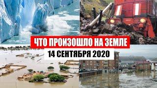 Катаклизмы за день 14 сентября 2020   месть природы,изменение климата,событие дня, в мире,боль земли