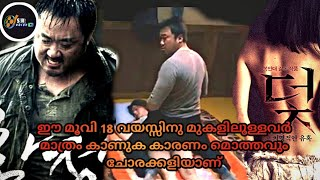 Deep Trap Crime Thriller movie | explained in Malayalam | SR VOICE MOVIE EXPLAIN