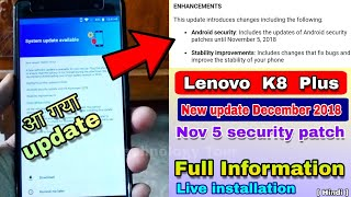 Lenovo k8 plus latest new update December 2018 with Nov 5 security patch [ Hindi ]