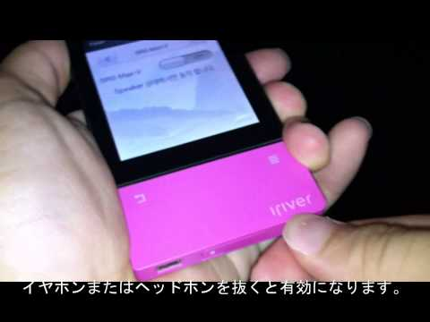 iriver U100 Review サウンド編 by YakuPaso