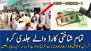 Nadra CNIC Full Information Secret Behind 13 Digits of NADRA CNIC# | How To Find Your Identity