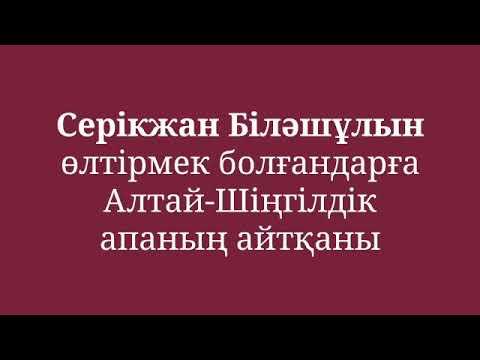 Серікжан Біләшұлын өлтірмек болғандарға Алтай-Шіңгілдік апаның айтқаны