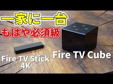 【amazon神デバイス】fire-tvシリーズ最上位モデル「fire-tv-cube」を使ってみた素直な感想