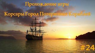 Корсары Город Потерянных Кораблей ГПК прохождение 24. Зачарованный город.