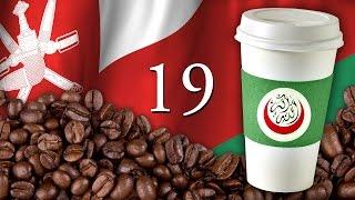 Unleash The Hounds [19] Oman EU4 beta 1.13