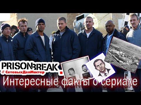 Побег из Тюрьмы - Интересные факты о сериале