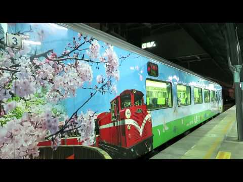 [HD] The Taiwan TRA down Push-Pull E1000 Train No. 139 and Tour Train No. 52(2) at Taichung Station