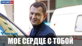 Сериал Мое сердце с тобой (2018) 1-4 серии фильм мелодрама на канале Россия - анонс