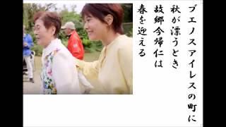 詩吟・歌謡吟「今帰仁の春(大城バネサ)」青山るみ