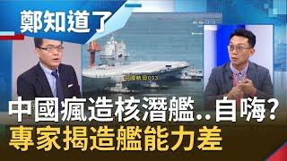 自嗨? 中國瘋造核潛艦數量多到如