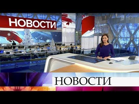 Выпуск новостей в 15:00 от 10.01.2020