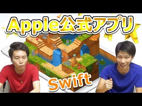 初心者でも楽しくプログラミングを学べる【Swift Playgrounds】のクオリティーがヤバい!