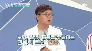 [JTBC 전원주의 건강지킴이 - 염증 잡고 통증 잡는…