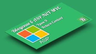 Введение в ASP.NET MVC. Урок 9. Создание HTML разметки через метод | return Content