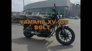 yAMAHA XV950 BOLT МИНИ ТЕСТ-ДРАЙВ