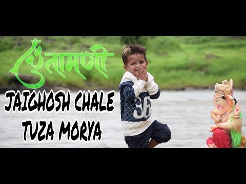 JAIGHOSH CHALE TUZA MORYA- 2017 INTERNATIONAL MIX DJ VAIBHAV IN THE MIX (REMIXMARATHI)