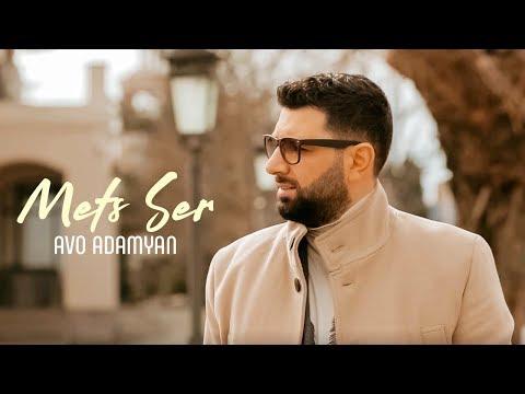 Avo Adamyan - Mets Ser (2019)